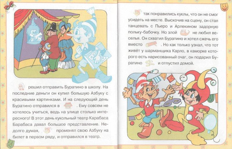 Иллюстрация 1 из 7 для Буратино и тайна золотого ключика   Лабиринт - книги. Источник: Лабиринт