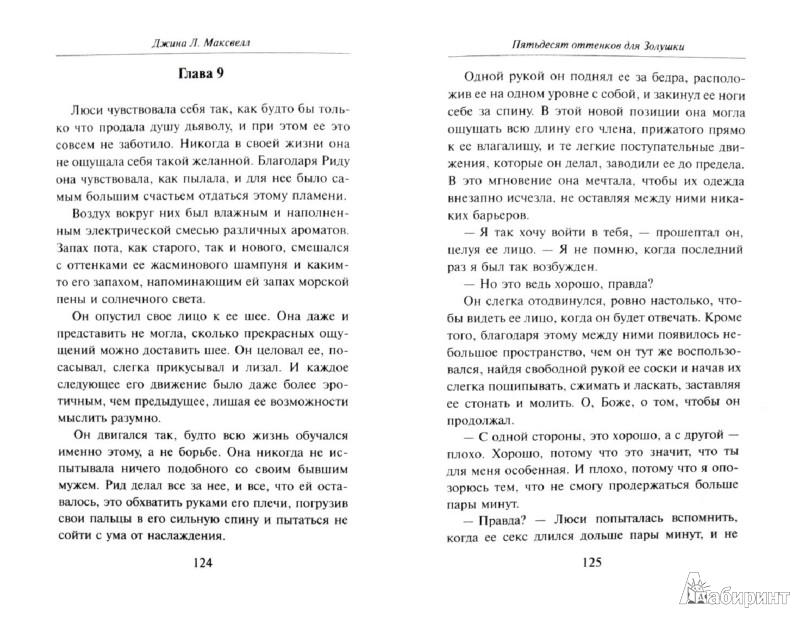 Иллюстрация 1 из 2 для Пятьдесят оттенков для Золушки - Джина Максвелл | Лабиринт - книги. Источник: Лабиринт