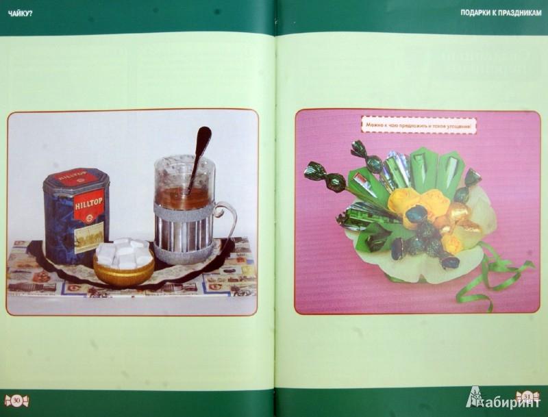 Иллюстрация 1 из 2 для Как сделать букеты из конфет в пошаговых фотографиях - Е. Шипилова | Лабиринт - книги. Источник: Лабиринт