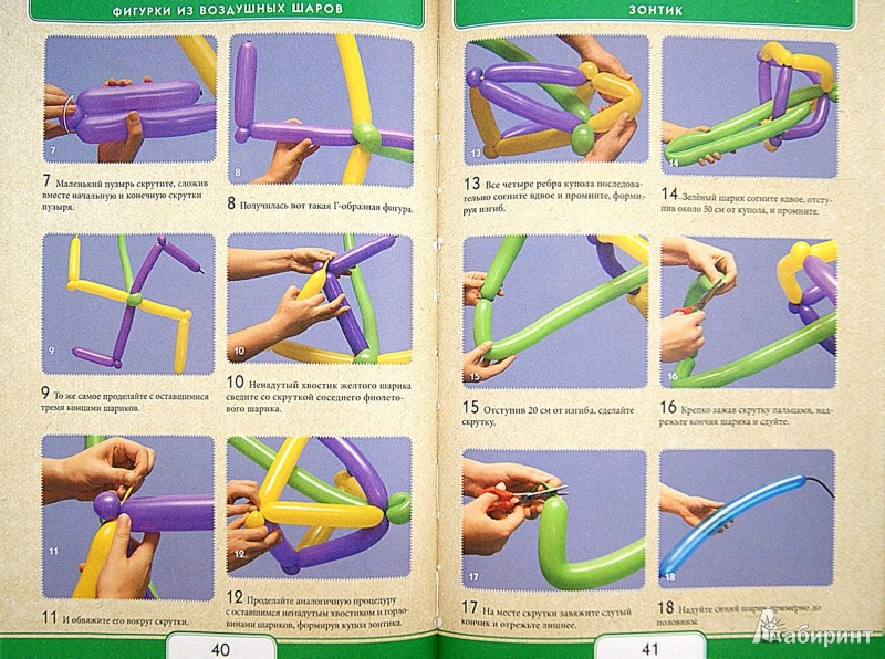 Иллюстрация 1 из 4 для Фигурки из воздушных шаров - Петр Иванов | Лабиринт - книги. Источник: Лабиринт