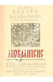 Апокалипсис, толкование святого Андрея, архиепископа Кесарийского