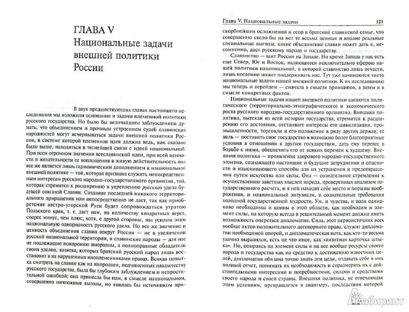 Иллюстрация 1 из 16 для Геополитика России - Иван Дусинский | Лабиринт - книги. Источник: Лабиринт