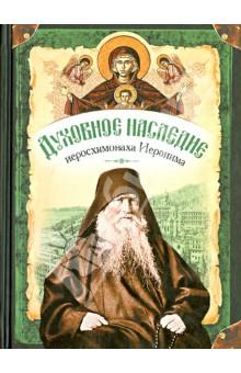 Духовное наследие иеросхимонаха Иеронима, старца-духовника Русского на Афоне Свято-Пантелеймонова