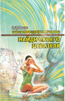 Обложка книги Лечение металлами