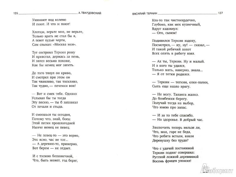 Иллюстрация 1 из 8 для Василий Теркин. Теркин на Том Свете. Поэмы - Александр Твардовский | Лабиринт - книги. Источник: Лабиринт