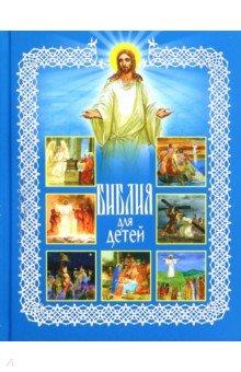 Обложка книги Библия для детей. Священная история в рассказах для чтения в школе и дома