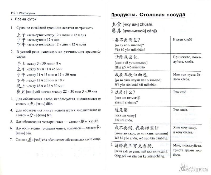 Интерактивный Курс Китайского Языка Торрент