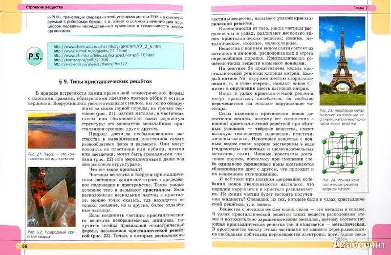 Иллюстрация 1 из 6 для Химия. 11 класс. Учебник. Базовый уровень ФГОС - Остроумов, Габриелян | Лабиринт - книги. Источник: Лабиринт