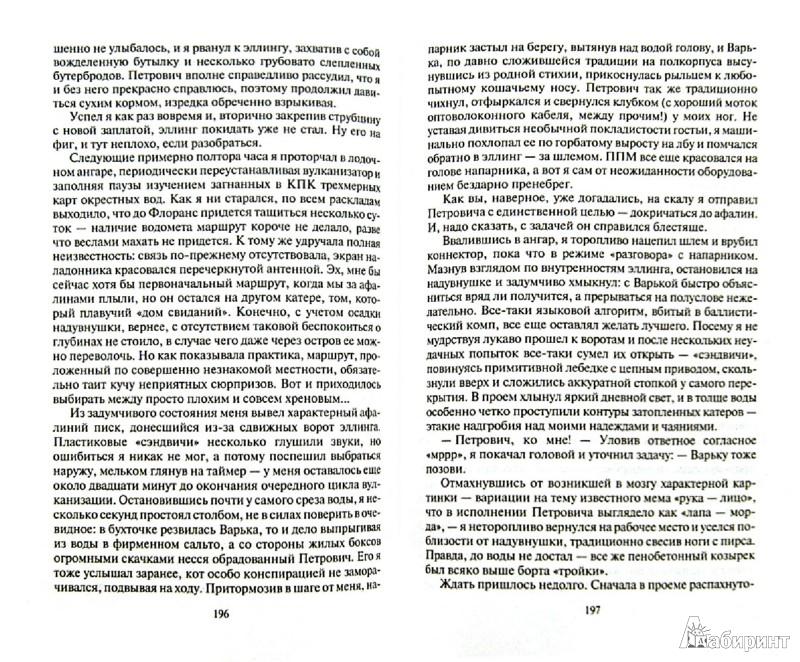 Иллюстрация 1 из 11 для Егерь. Последний билет в рай - Александр Быченин | Лабиринт - книги. Источник: Лабиринт