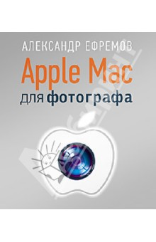 Apple Mac для фотографа