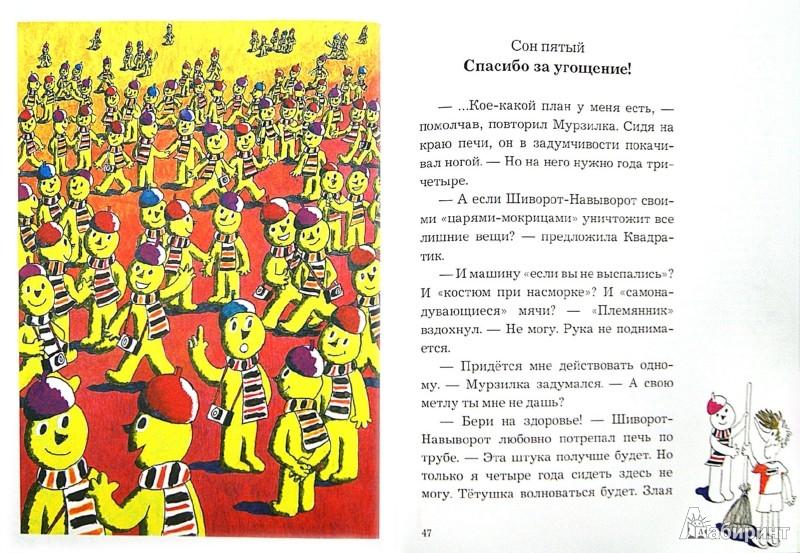 Иллюстрация 1 из 16 для Путешествия Мурзилки. Научно-фантастические сны - Александр Семенов | Лабиринт - книги. Источник: Лабиринт