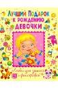 Феданова Юлия Валентиновна Лучший подарок к рождению девочки. Альбом для записей и фотографий