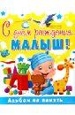 Феданова Юлия Валентиновна С днем рождения, малыш! Альбом на память