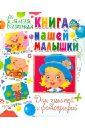 Феданова Юлия Валентиновна Самая важная книга нашей малышки. Для записей и фотографий