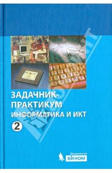 Информатика и ИКТ. Задачник-практикум. В 2 томах. Том 2Информатика. 10-11 классы<br>Задачник-практикум входит в состав учебно-методических комплектов Информатика и ИКТ для 8-9 и 10-11 классов. В практикум включены разноуровневые задания, которые подобраны в соответствии с темами основного курса информатики и ИКТ (8-9 классы) и курса для старшей школы (базовый уровень).<br>6-е издание.<br>