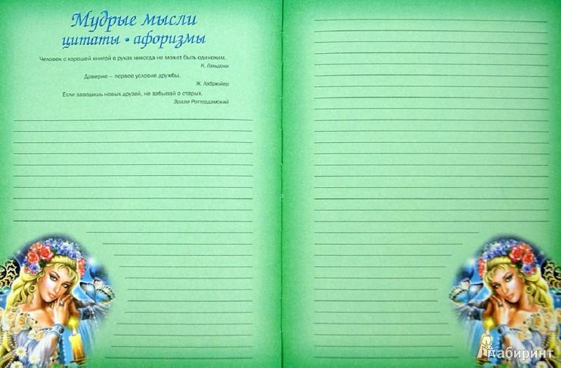 Иллюстрация 1 из 9 для Самый красивый альбом для девочки (девочка с котом) - Юлия Феданова | Лабиринт - книги. Источник: Лабиринт