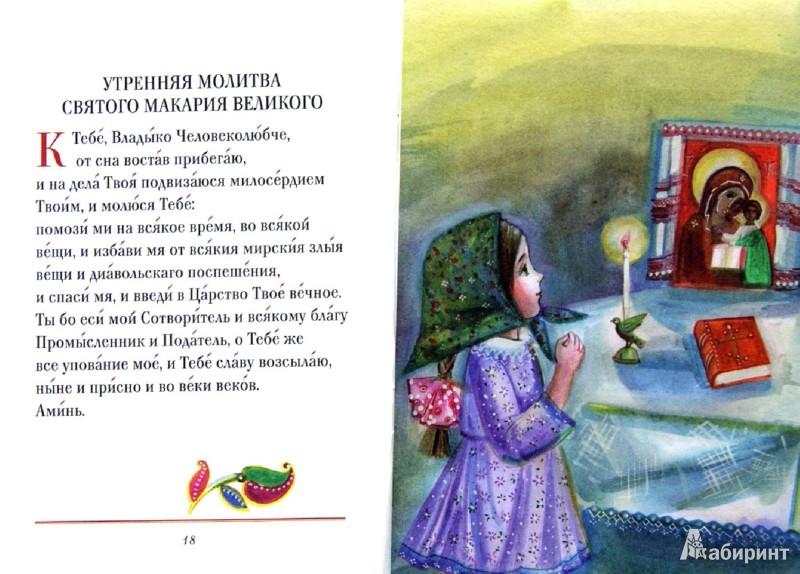 Иллюстрация 1 из 18 для Молитвослов для детей | Лабиринт - книги. Источник: Лабиринт