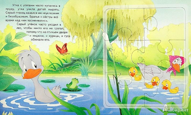 Иллюстрация 1 из 8 для Гадкий утенок. Книжка-пазл - Ханс Андерсен | Лабиринт - игрушки. Источник: Лабиринт