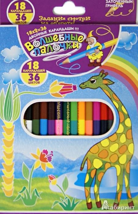 Иллюстрация 1 из 10 для Карандаши двухцветные, 18 штук, 36 цветов (DCP-18/36)   Лабиринт - канцтовы. Источник: Лабиринт
