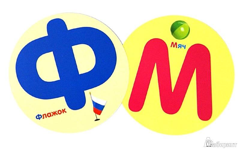 Иллюстрация 1 из 4 для Первая азбука на круглых карточках   Лабиринт - книги. Источник: Лабиринт