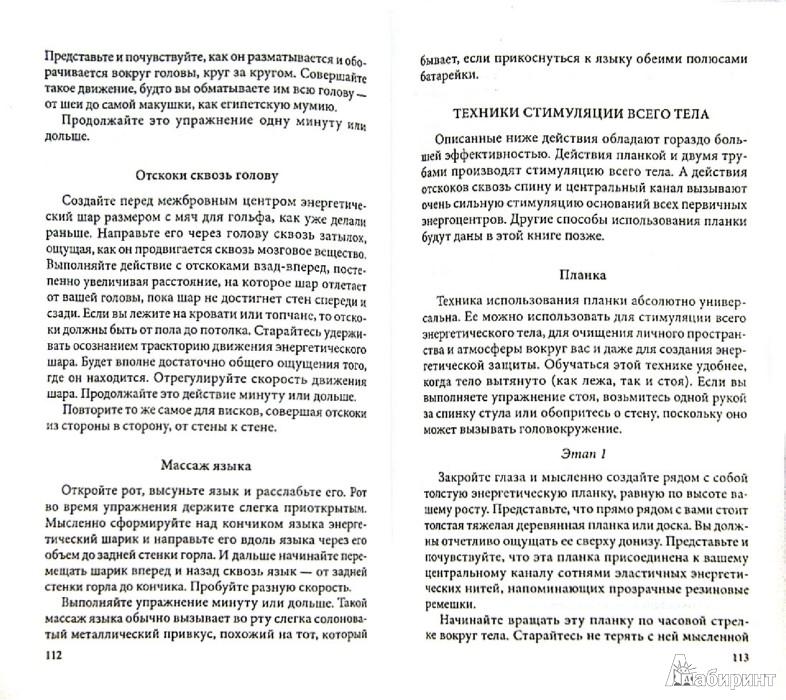 Иллюстрация 1 из 8 для Работа с энергетическим телом. Эффективные техники омоложения, исцеления и развития экстрасенторных - Роберт Брюс | Лабиринт - книги. Источник: Лабиринт
