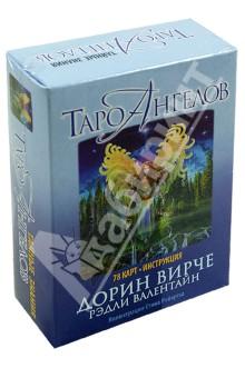 Таро ангелов (78 карт+брошюра)Гадания. Карты Таро<br>78 карт Tapo описывают главные события, происходящие в жизни, а также показывают ее этапы, начиная с детства и заканчивая глубокой старостью. Для широкого круга читателей.<br>