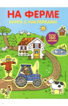 На ферме (с наклейками)Знакомство с миром вокруг нас<br>Эта занимательная книга для самых маленьких расскажет малышу, какие животные живут на ферме, и как работают фермеры. Книга содержит 32 задания для малышей, выполнить которые помогут 150 ярких весёлых наклеек.<br>Для детей старшего дошкольного возраста.<br>