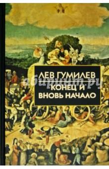 Гумилев Лев Николаевич Конец и вновь начало: популярные лекции по народоведению