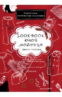 Lookbook юной модницыДругое<br>Эта замечательная книга поможет юным модницам создать свою коллекцию одежды. Креативные идеи, которыми пользуются для создания своих творений настоящие модельеры, научат искать вдохновение во всем, подбирать силуэты, сочетать цвета, экспериментировать с тканями и принтами, а также организовать собственный модный показ! Рисуй, раскрашивай, вырезай, собирай, наклеивай и создавай свои шедевры при помощи этой книги!<br>Для старшего школьного возраста.<br>