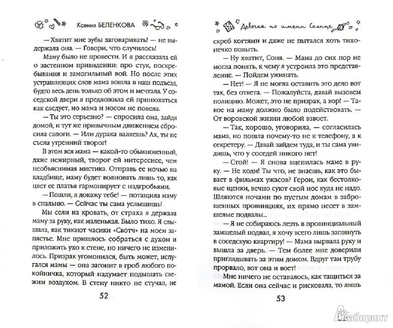 Иллюстрация 1 из 6 для Девочка по имени Солнце - Ксения Беленкова | Лабиринт - книги. Источник: Лабиринт