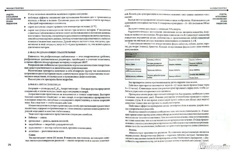 Иллюстрация 1 из 5 для Лекарственные средства в педиатрии - Евгений Комаровский | Лабиринт - книги. Источник: Лабиринт