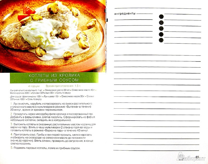 Иллюстрация 1 из 3 для Записная книжка. Рецепты для мультиварки   Лабиринт - книги. Источник: Лабиринт