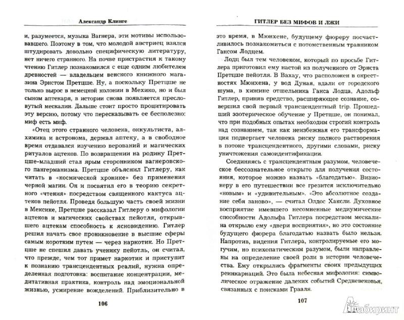 Иллюстрация 1 из 8 для Гитлер без мифов и лжи. Врага надо знать! - Александр Клинге | Лабиринт - книги. Источник: Лабиринт