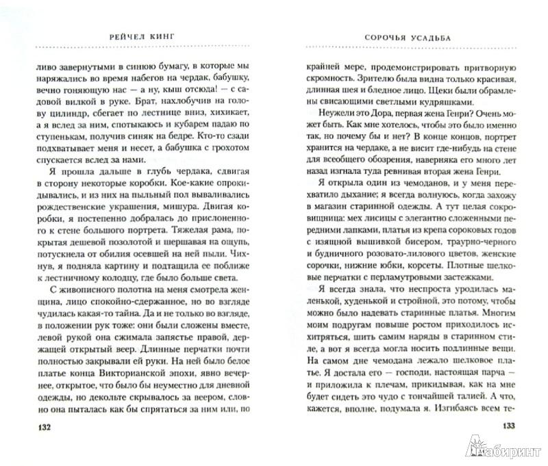 Иллюстрация 1 из 6 для Сорочья усадьба - Рейчел Кинг | Лабиринт - книги. Источник: Лабиринт