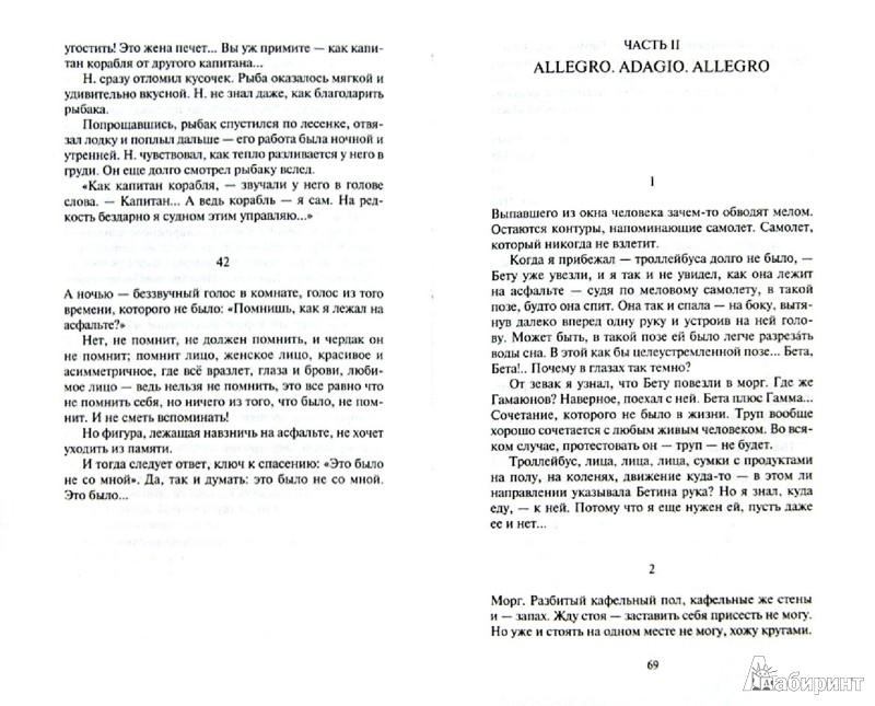Иллюстрация 1 из 6 для Летучий голландец - Анатолий Кудрявицкий   Лабиринт - книги. Источник: Лабиринт