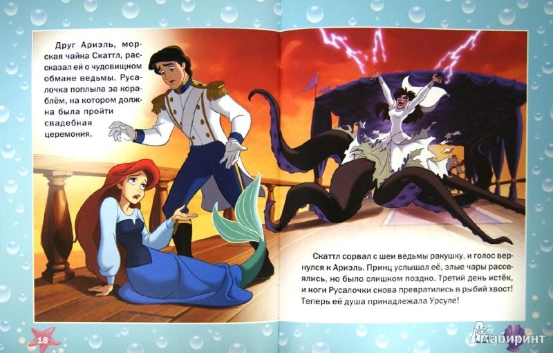 Иллюстрация 1 из 14 для Русалочка. Классика-малышка | Лабиринт - книги. Источник: Лабиринт