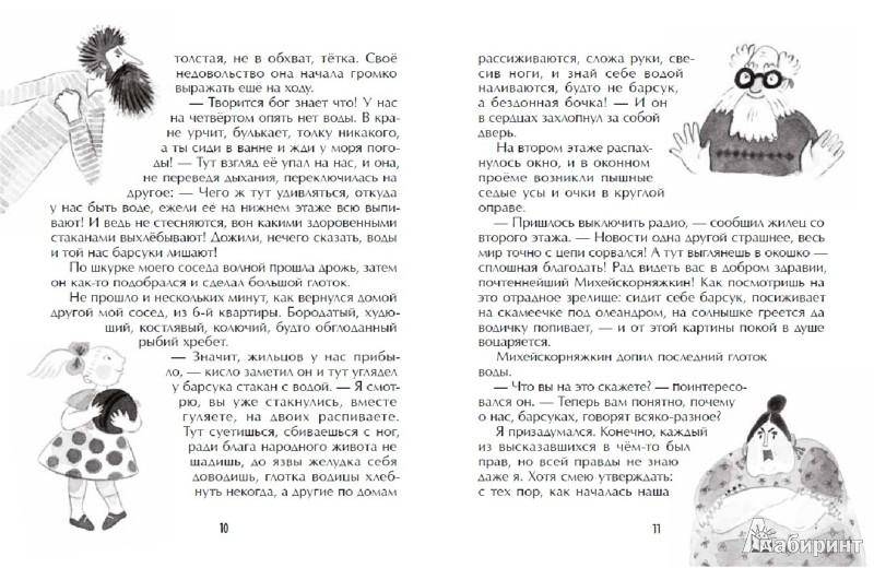 Иллюстрация 1 из 13 для Барсук с нашего двора - Пал Бекеш | Лабиринт - книги. Источник: Лабиринт