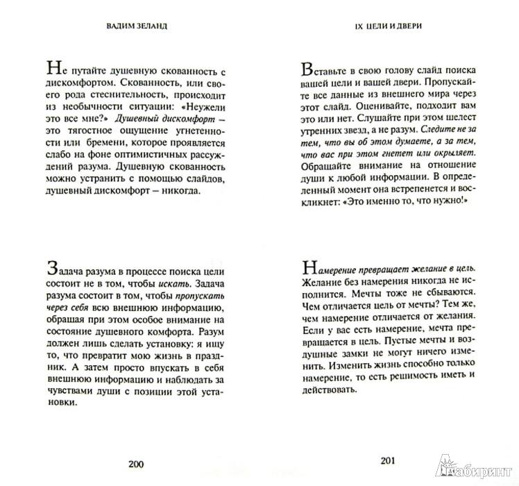 Иллюстрация 1 из 28 для Клип-трансерфинг: Принципы управления реальностью - Вадим Зеланд | Лабиринт - книги. Источник: Лабиринт