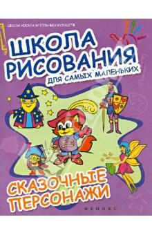 Школа рисования для самых маленьких: сказочные персонажи