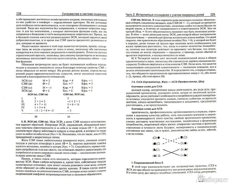 Иллюстрация 1 из 2 для Супружество в системе соционики - Екатерина Филатова | Лабиринт - книги. Источник: Лабиринт