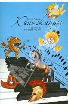 Киножанры: цикл пьес для фортепиано. Учебно-методическое пособие