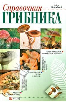 Справочник грибникаСобирательство<br>Если вы любите побродить туманным ранним утром по лесу в поисках грибных мест, если вы хоть однажды испытали радость при виде спрятавшегося под листом подберезовика или рыжика, то эта книга для вас. Страсть к сбору грибов, как и к охоте и ловле рыбы, - одна из древнейших. Но каждый открывает для себя впервые это удивительнейшее занятие, которое, однако, требует и знаний, и умений. Книга, которую вы держите в руках, поможет вам сориентироваться в мире грибов. Здесь приводятся не только общие сведения об их строении и биологии, но и характеристики наиболее распространенных съедобных и ядовитых видов. Вы также узнаете, как избежать отравления грибами, получите рекомендации относительно искусственного выращивания съедобных грибов. Ну а рецепты, включенные в книгу, позволят не только насладиться ни с чем не сравнимым вкусом грибных блюд, но и вспомнить чудесные часы, проведенные в лесу в поисках столь желанных грибов.<br>Составитель: Онищенко Владимир Владимирович.<br>