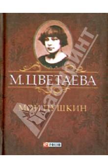 Мой ПушкинЭссе, письма, очерки<br>Марина Цветаева (1892-1941) - великий поэт ХХ столетия. Ее творчество - это исповедь женщины с трудной судьбой, для которой поэзия и жизнь были нерасторжимы. Она никогда не сочиняла рассказов, новелл, повестей, романов, каковые, по сложившейся традиции, только и называются художественной прозой. В прозе Цветаевой - свои жанры, вернее, свой сплав нескольких жанров. В ней никогда не встречается вымышленного сюжета и вымышленных героев. Цветаева всегда писала исключительно о том, что сама видела, помнила, переживала мыслью и чувством. И Пушкин - это вечный цветаевский духовный спутник, по нему она сверяет свое время и место.<br>