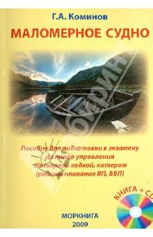 Маломерное судно. Пособие для подготовки к экзамену на право управления моторной лодкой (+CD)