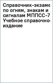 Справочник-экзаменатор по огням, знакам и сигналам МППСС-72. Учебное справочное издание