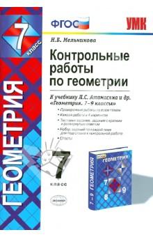 Решебник Контрольной Работы по Геометрии 8 Класс Атанасян