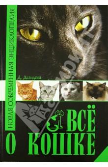 Все о кошке. Новая современная энциклопедияКошки<br>Кошка, это грациозное и симпатичное создание, на протяжении многих веков остается популярным домашним животным. Каждый владелец кошки желает, чтобы его питомец был всегда подвижным, игривым и радовал хозяина. Эта книга содержит полезные сведения о содержании, питании, лечении кошки. Вы также познакомитесь с описанием популярных кошачьих пород и узнаете, как подготовить Вашу любимицу к выставке.<br>Составитель: Дазидова Д.<br>