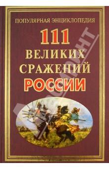 111 великих сражений России