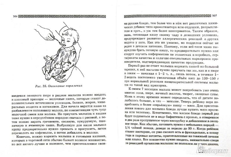Иллюстрация 1 из 2 для Наш первый ребенок. Полезная книга для мам и пап. Как назвать малыша. Книга счастливых имен - Ольга Гордеева   Лабиринт - книги. Источник: Лабиринт