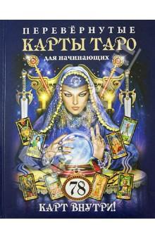 Перевернутые карты Таро для начинающих. 78 карт внутри!Гадания. Карты Таро<br>Карты Таро - неисчерпаемый источник предсказаний, мистического вдохновения и дара понимания событий прошлого, настоящего и будущего. Чтобы правильно толковать расклады карт Таро и верно понимать их предсказания, нужно знать значения карт и а перевернутом положении. <br>Эта книга станет незаменимым помощником для всех желающих постичь тайную суть карт Таро.<br>